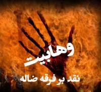 https://www.zahra-media.ir/wp-content/uploads/2013/07/548d41fc70d47d3bf3dafd1fd364ee6b_M1.jpg