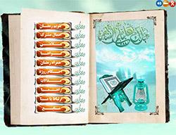 9815212816722318130229170759514113122692801  نرم افزار رمضان الکریم نسخه 3
