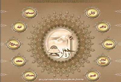 Al Rahman v311 نرم افزار الرحمن 3   نرم افزار جامع قرآن کریم