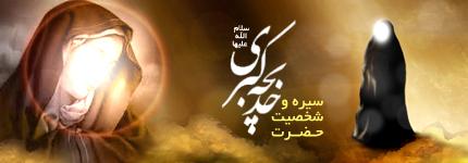 https://www.zahra-media.ir/wp-content/uploads/2013/07/Khadijeh31.jpg
