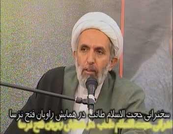 همایش راویان فتح / فیلم سخنرانی حجت الاسلام طائب