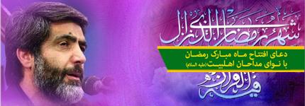 https://www.zahra-media.ir/wp-content/uploads/2013/07/doaye-eftetah111.jpg