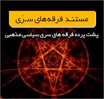 https://www.zahra-media.ir/wp-content/uploads/2013/07/fergheh-s.jpg