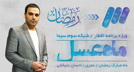 دانلود برنامه ماه عسل 92 احسان علیخانی | تمام قسمت ها