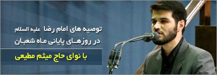 https://www.zahra-media.ir/wp-content/uploads/2013/07/motiee1.jpg