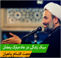https://www.zahra-media.ir/wp-content/uploads/2013/07/panahian111.jpg