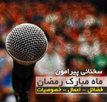https://www.zahra-media.ir/wp-content/uploads/2013/07/sokhanan224.jpg