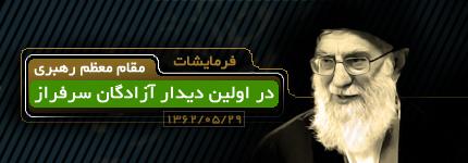https://www.zahra-media.ir/wp-content/uploads/2013/08/Farmayeshat11.jpg