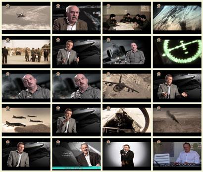 فیلم مستند نبرد تامکت ها / پوشش فانتوم / روایتی از دلاورمردی خلبانان هوا نیروز ارتش
