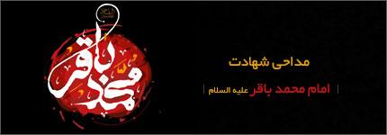 https://www.zahra-media.ir/wp-content/uploads/2013/10/emam-bagher-0215.jpg