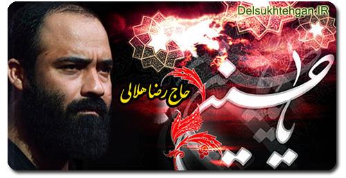 https://www.zahra-media.ir/wp-content/uploads/2013/11/helali-moharam927.jpg
