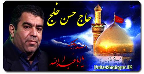 https://www.zahra-media.ir/wp-content/uploads/2013/11/khalaj-moharam925.jpg