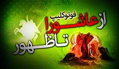 https://www.zahra-media.ir/wp-content/uploads/2013/11/zohoor1.jpg