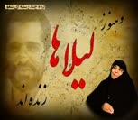 https://www.zahra-media.ir/wp-content/uploads/2013/12/thumb29leila1.jpg