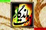 012 مجموعه سرودهای انقلاب اسلامی ایران