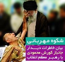 https://www.zahra-media.ir/wp-content/uploads/2014/01/Mehrabani1.jpg