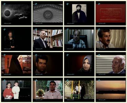 فیلم مستند ساکنین سرزمین کسوف / مروری بر زوایای پنهان فرقه ضاله بهائیت
