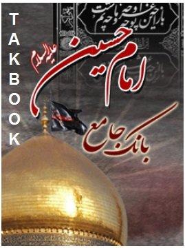 دانلود رایگان کتاب بانک جامع امام حسین