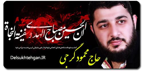 https://www.zahra-media.ir/wp-content/uploads/2014/01/gorji-moharam92.jpg