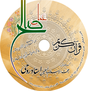 http://www.zahra-media.ir/wp-content/uploads/2014/02/cd31.png