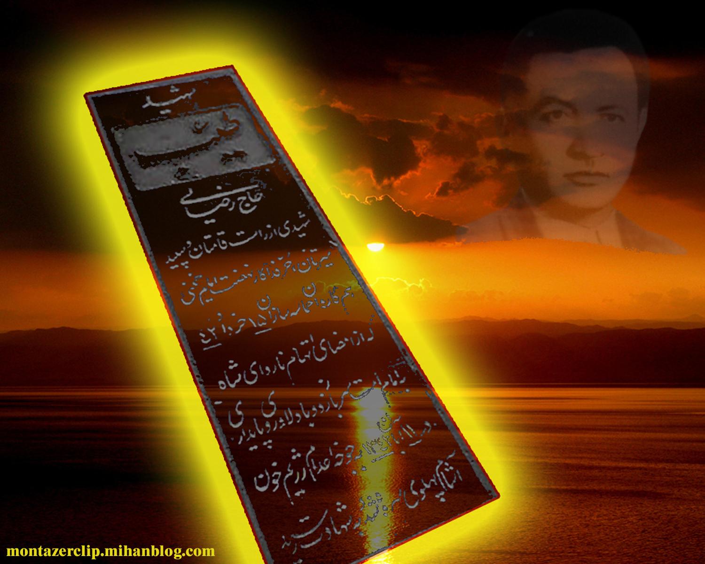 حُرَ انقلاب اسلامی،شهید طیب حاج رضایی tayeb aks1