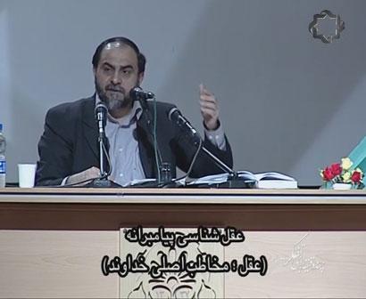 عقل شناسی پیامبرانه (عقل؛ مخاطب اصلی خداوند) / فیلم سخنرانی استاد رحیم پور ازغدی