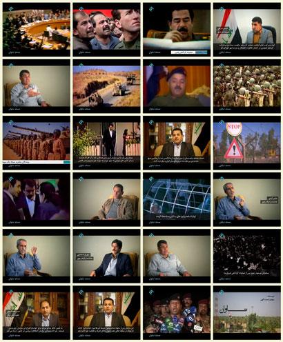 فیلم مستند تاوان / نقش سازمان مجاهدین در کشتار مردم عراق