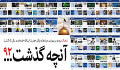 http://www.zahra-media.ir/wp-content/uploads/2014/03/anch-s.jpg