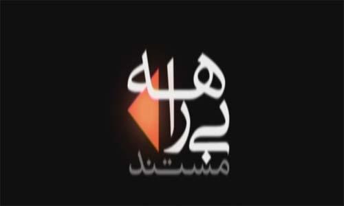 دانلود مستند بی راهه/اغفال و اغفال گری/با لینک مستقیم