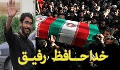 https://www.zahra-media.ir/wp-content/uploads/2014/04/khodahafez-refigh1.jpg
