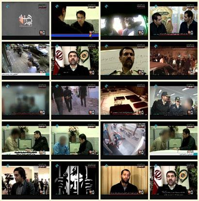 فیلم مستند بیراهه / زورگیری