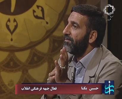جبهه فرهنگی انقلاب / حاج حسین یکتا / فیلم برنامه راز