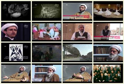 فیلم مستند طریقت گمراهی / صوفیه و دراویش