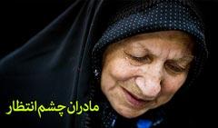 https://www.zahra-media.ir/wp-content/uploads/2014/07/madaran-cheshm-entezar1.jpg