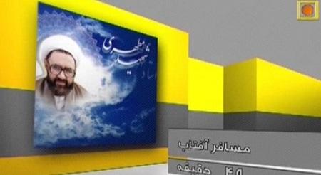 https://www.zahra-media.ir/wp-content/uploads/2014/08/1399232380_mosafere_aftab_1.jpg