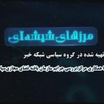 https://www.zahra-media.ir/wp-content/uploads/2014/08/4444_737-150x1501.jpg