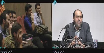 دین و روشنفکری / فیلم سخنرانی استاد رحیم پور ازغدی
