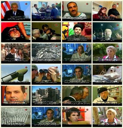 فیلم مستند دفاع از خود / جنایات اسرائیل در جنگ ۳۳ روزه لبنان – جولای ۲۰۰۶ / زیرنویس فارسی