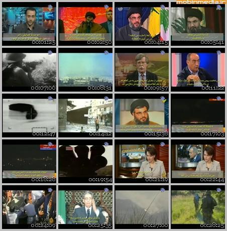 فیلم مستند جنگ ششم / بازخوانی جنگ 33 روزه حزب الله با رژیم اشغالگر قدس / قسمت اول