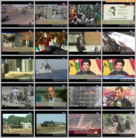 فیلم مستند جنگ ششم / بازخوانی جنگ 33 روزه حزب الله با رژیم اشغالگر قدس / قسمت سوم