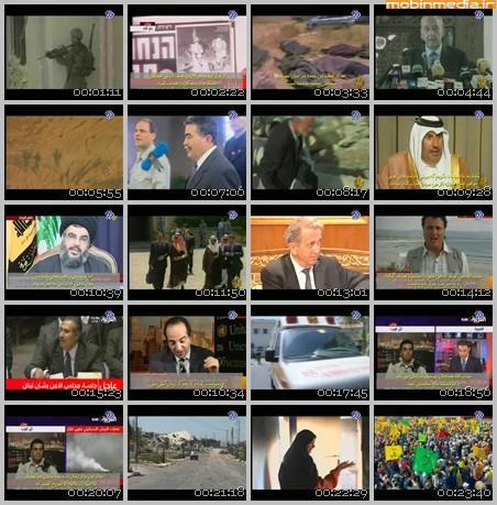 فیلم مستند جنگ ششم / بازخوانی جنگ 33 روزه حزب الله با رژیم اشغالگر قدس / قسمت چهارم