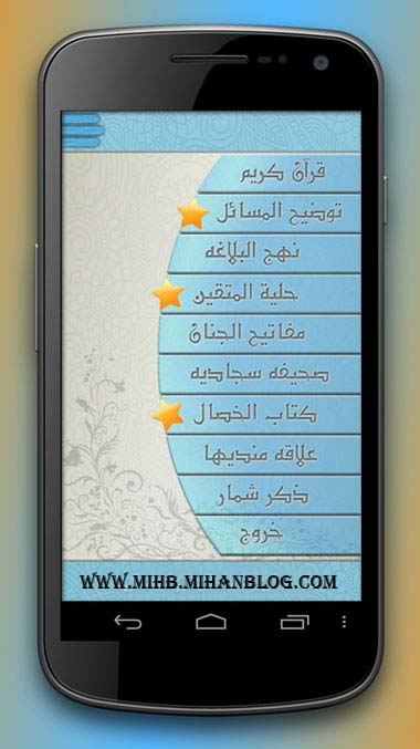 http://www.zahra-media.ir/wp-content/uploads/2014/08/farhang_shiye_android1.jpg