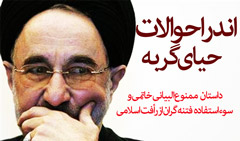 https://www.zahra-media.ir/wp-content/uploads/2014/08/khatami11.jpg