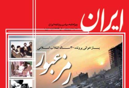ویژهنامه رمز عبور ۱(بازخوانی پرونده 30 ساله انقلاب اسلامی)