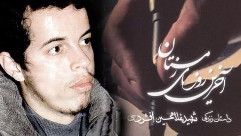 فیلم مستند آخرین روزهای زمستان / نسخه سینمایی / روایت زندگی شهید حسن باقری
