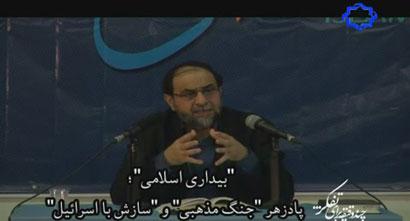 بیداری اسلامی؛ پادزهر جنگ مذهبی و سازش با اسرائیل / فیلم سخنرانی استاد رحیم پور ازغدی