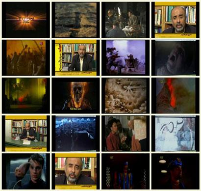 فیلم مستند هالیوود و فرجام جهان