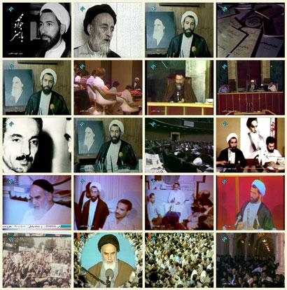 فیلم مستند ویژه شهید باهنر