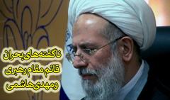 http://www.zahra-media.ir/wp-content/uploads/2014/09/rishehri-qaemmaqam2401.jpg