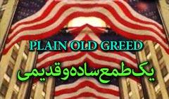 yek tamae qadimi240 مستند یک طمع ساده و قدیمی